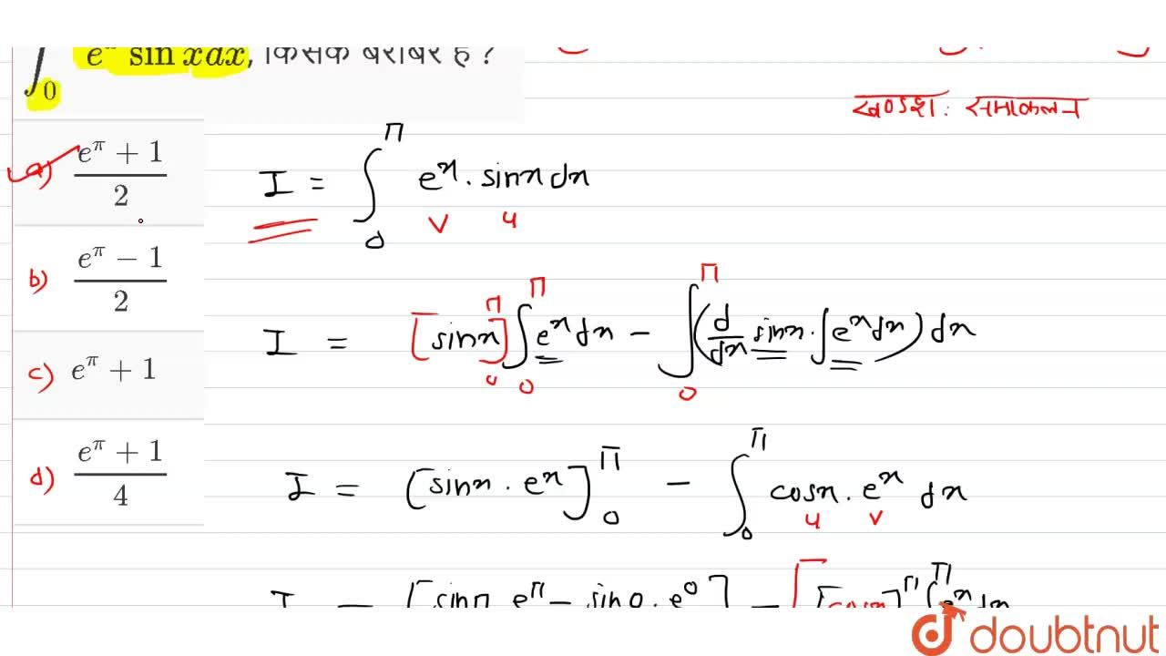 Solution for int_(0)^(pi) e^(x) sin x dx, किसके  बराबर है ?