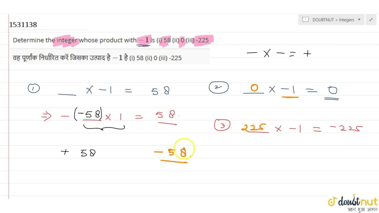 Determine the integer whose product with -1 is  (i) 58 (ii) 0 (iii) -225