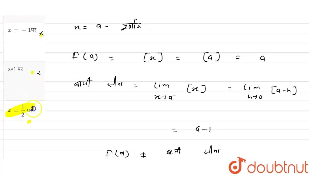 Solution for f(x)=[x] सतत है -
