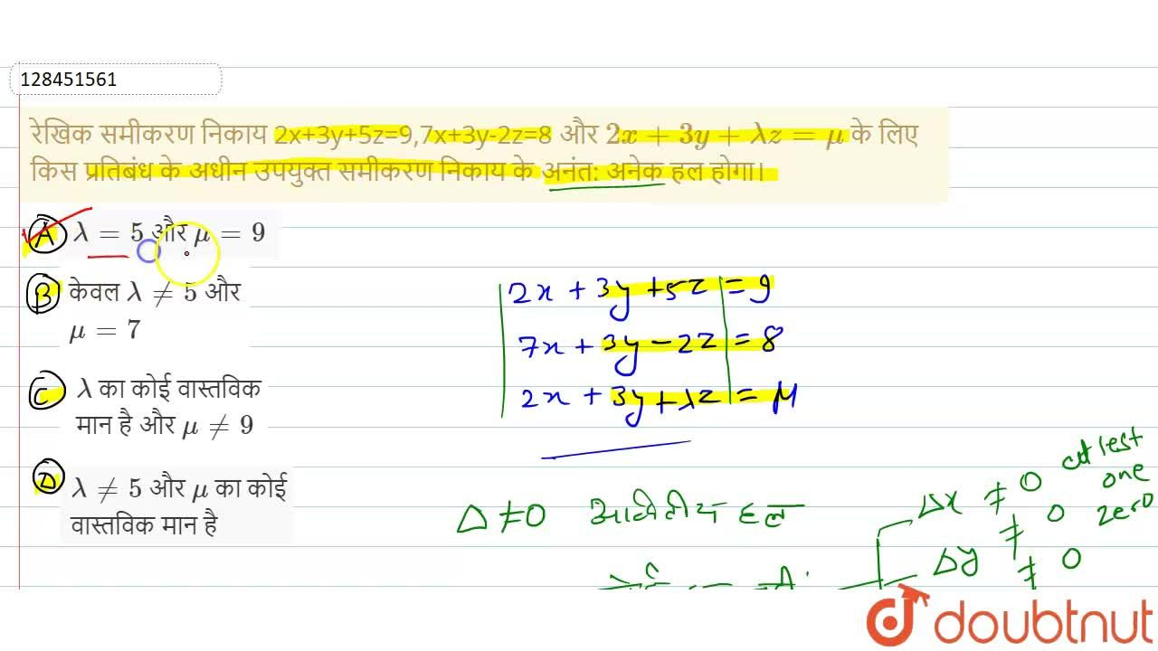 Solution for रेखिक समीकरण निकाय 2x+3y+5z=9,7x+3y-2z=8  और 2x+3