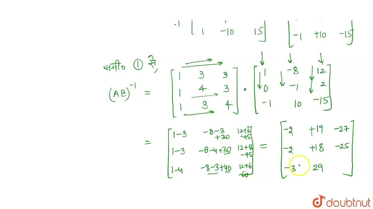 Solution for निकाले (AB)^(-1) ,जहाँ <br> A= [(5,0,4),(2,3,2)