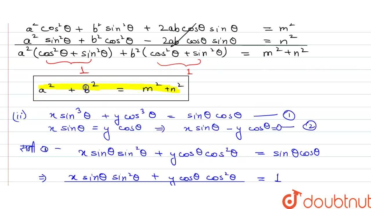 Solution for (i) यदि  a cos theta + b sin theta = m   और   a