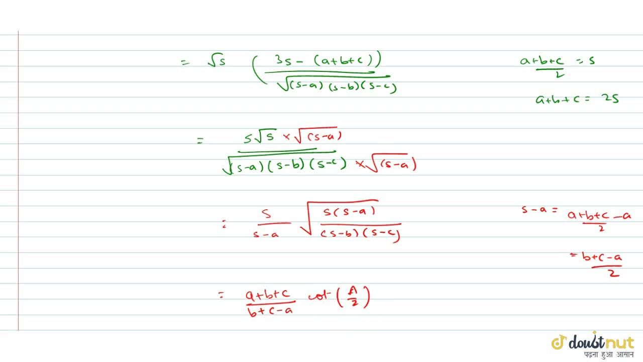 Solution for In any DeltaABC, prove that cot (A,2) + cot (B,