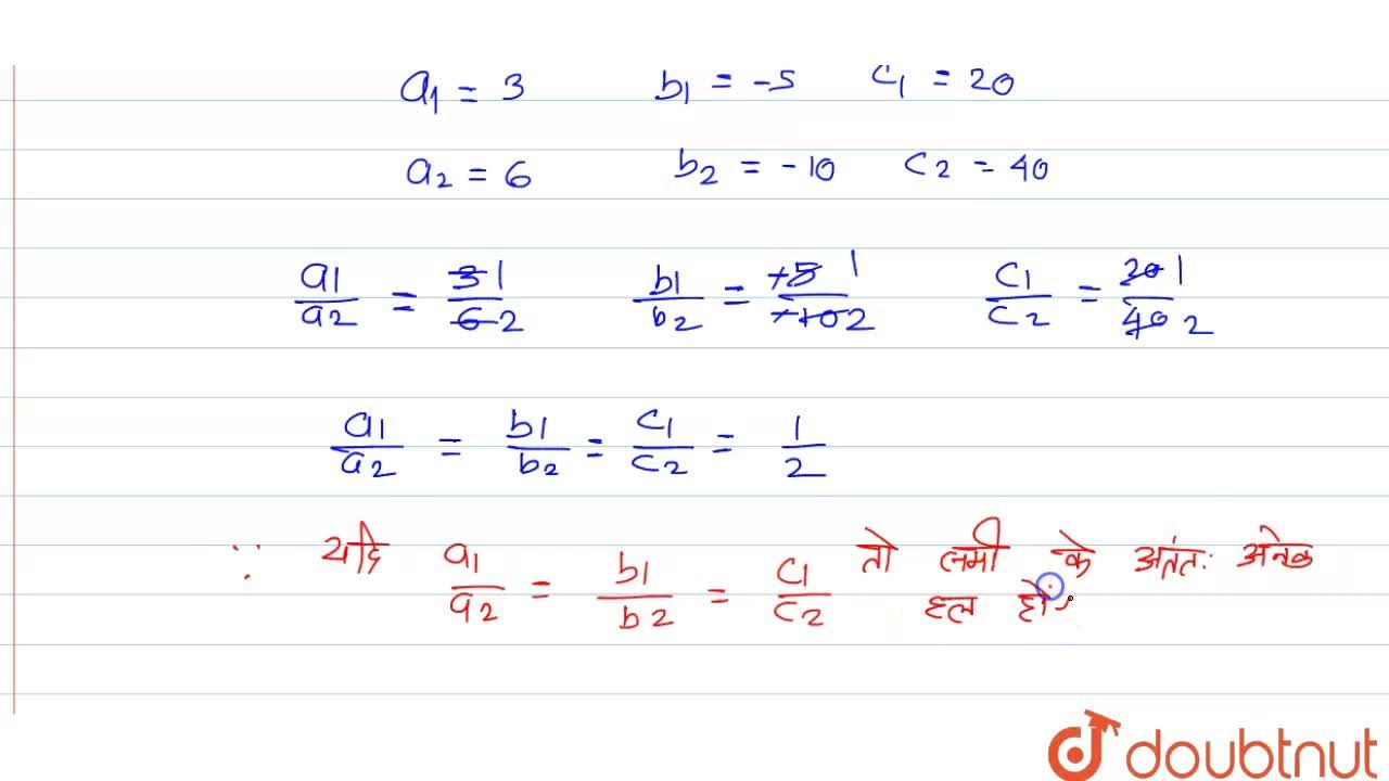 Solution for समीकरण-युग्म में जिस समीकरण-युग्म का एकमात्र हल है