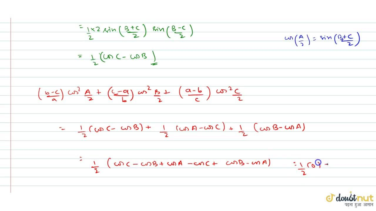 Solution for In any DeltaABC, prove that : (b-c),a cos^2 (A,
