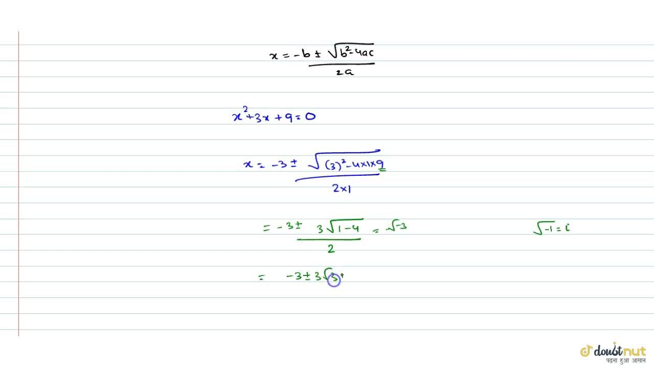 Solution for Solve the equation by using the general expression