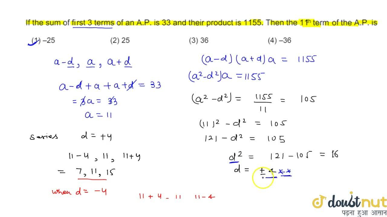 Solution for If the sum of first 3 terms of an A.P. is 33