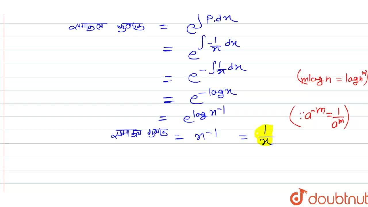 Solution for (dy),(dx) +P(x)।y= Q(x)  के फूप का अवकल समीकरण क