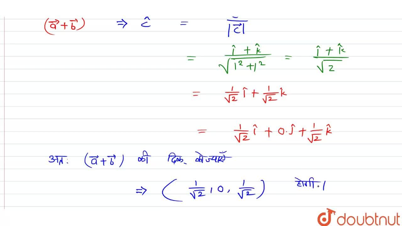 """Solution for यदि vec(a)=-hat(i)+hat(j)-hat(k)"""" और """"vec(b)=2hat"""