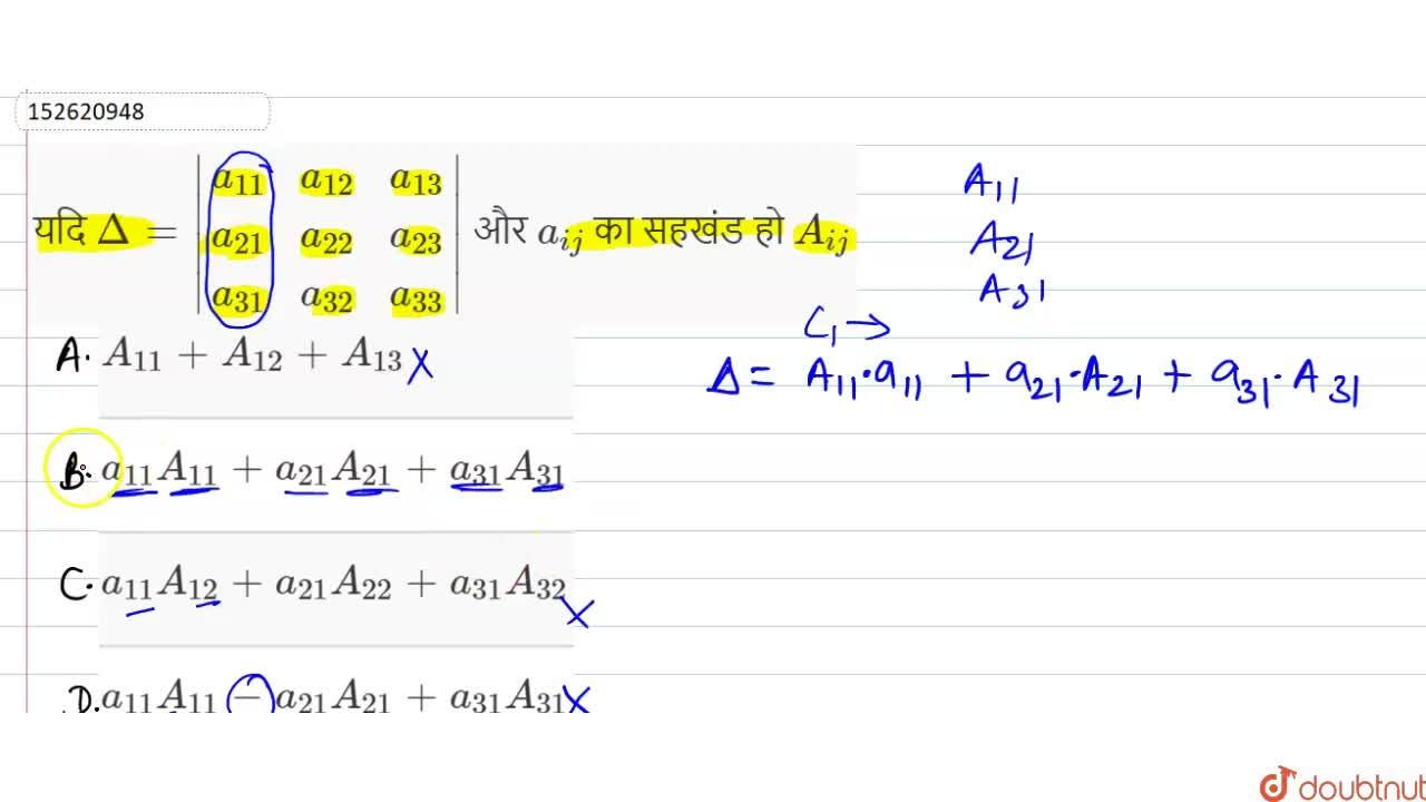Solution for यदि   Delta = |{:(a_(11),a_(12),a_(13)),(a_(21),a