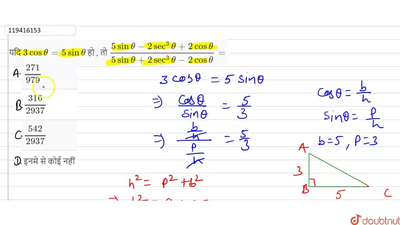 Solution for यदि 3 cos theta =5sin theta  हो , तो (5 sin the