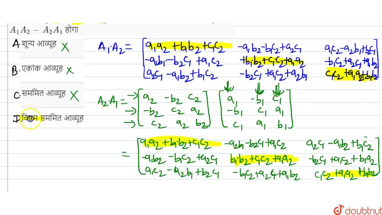 Solution for यदि  A_(1) = [{:(a_(1),-b_(1),c_(1)),(-b_(1),c_(1