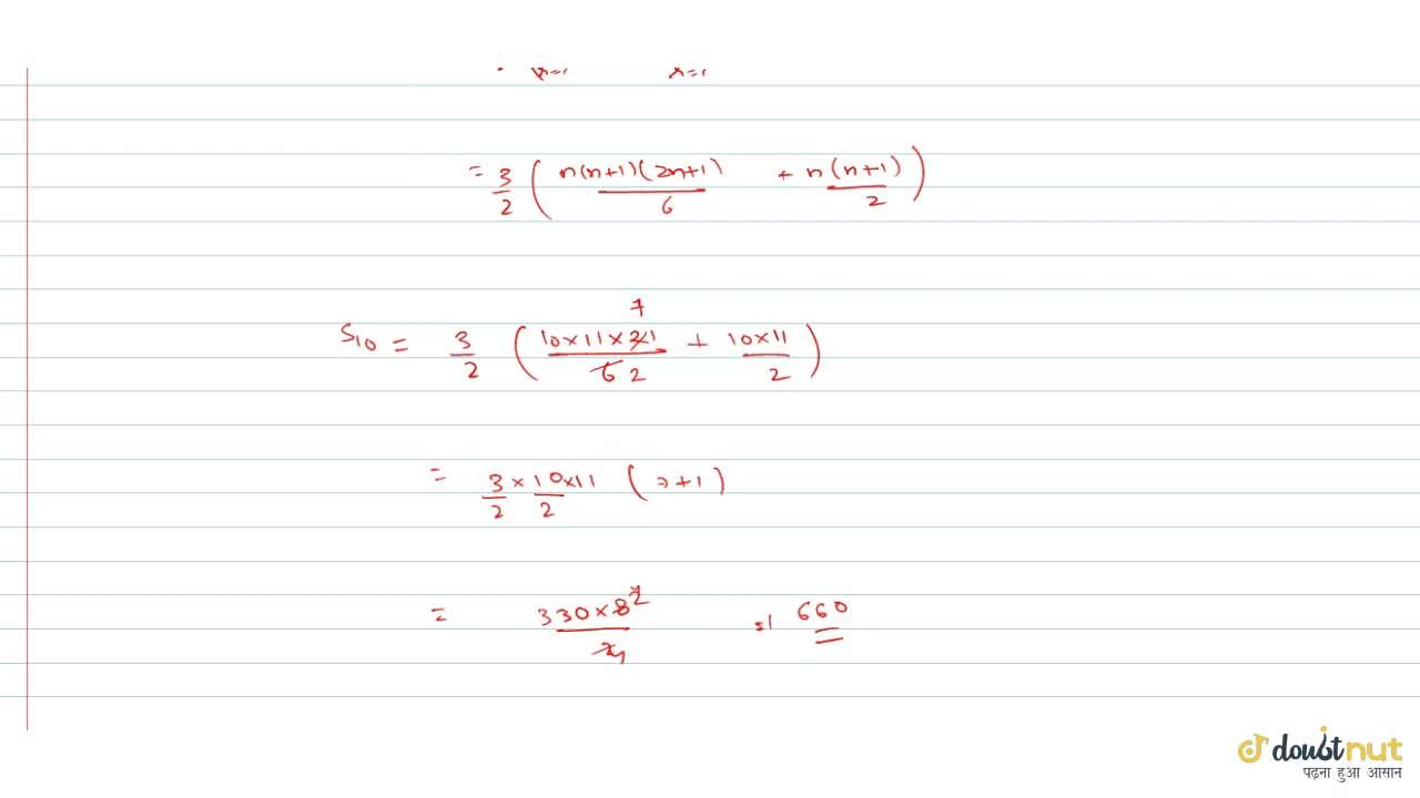 Solution for The sum  (3 xx 1^(3)),(1^(2))+ (5 xx (1^(3) + 2^(