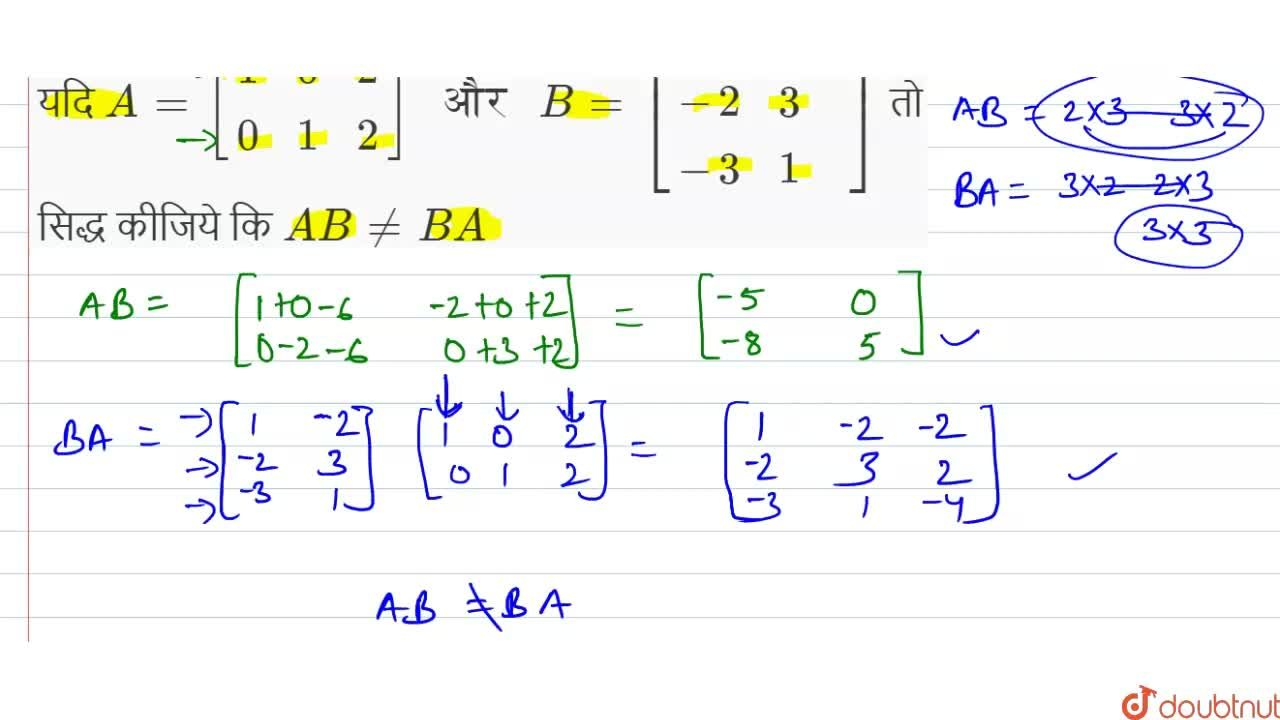 """Solution for यदि  A = [ {:(1,0 , 2),(0,1,2):}] """" और """" B = [{:("""