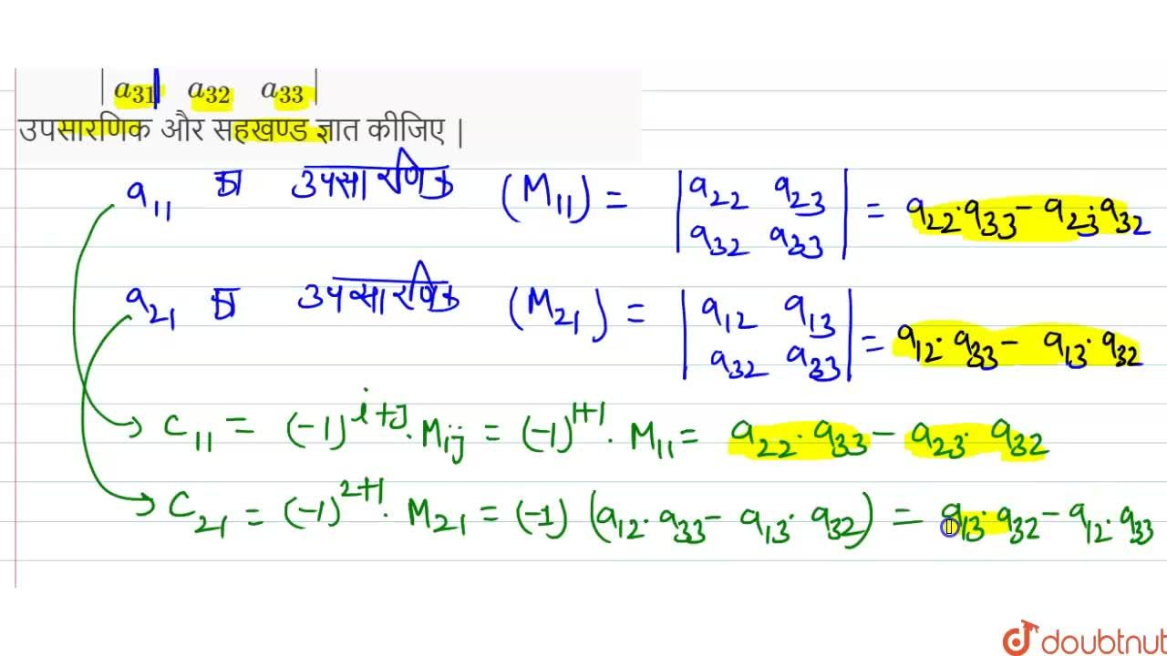 Solution for Delta  = |(a_(11), a_(12), a_(13)),(a_(21), a_(22