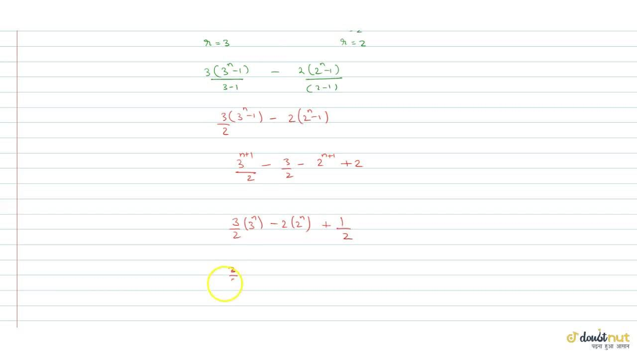 Solution for Evaluate: sum_(r=1)^n(3^r-2^r)