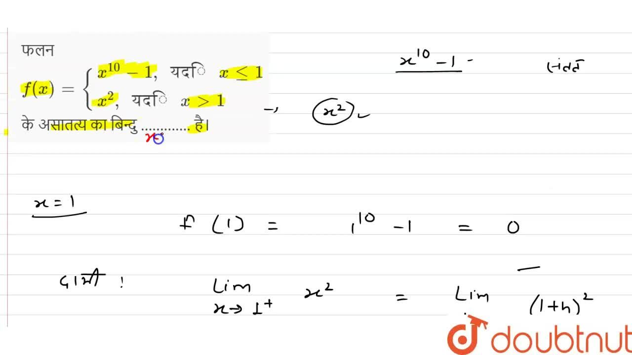 """Solution for फलन f(x)={{:(x^(10)-1"""", """"""""यदि """"xle1),(x^(2)"""", """"""""य"""