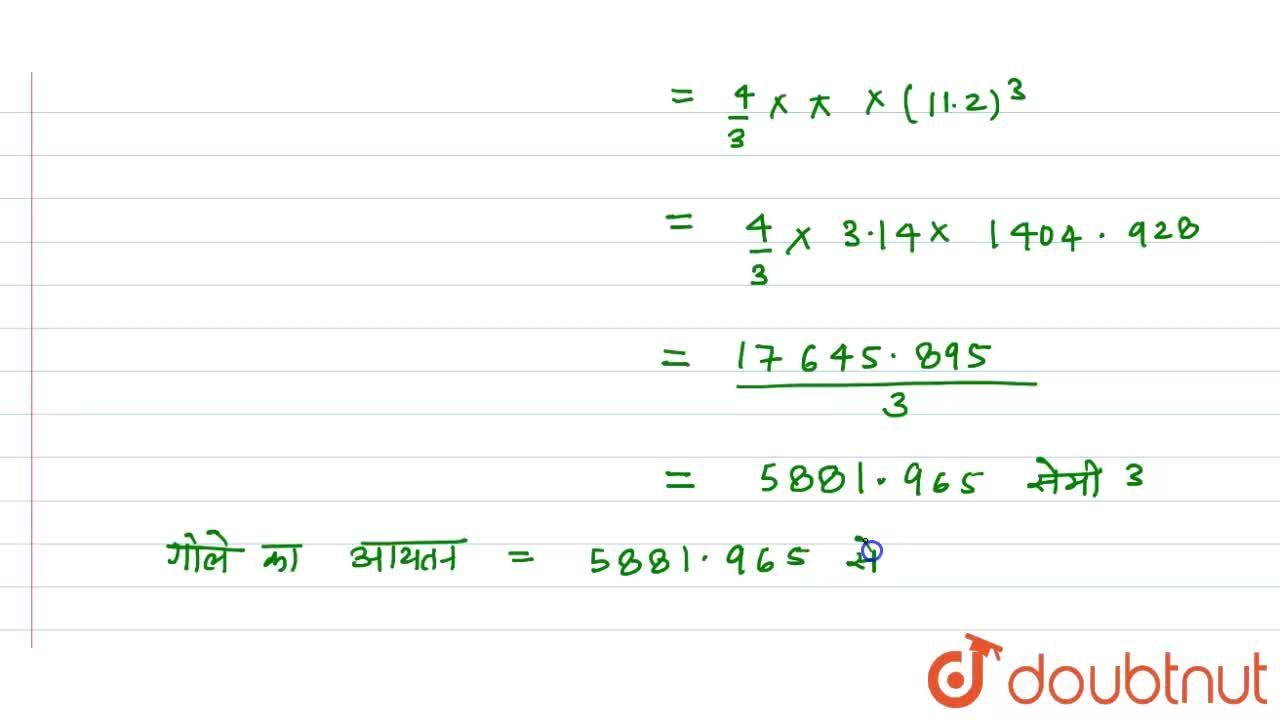 Solution for Find  the volume of a sphere of radius 11.2 cm