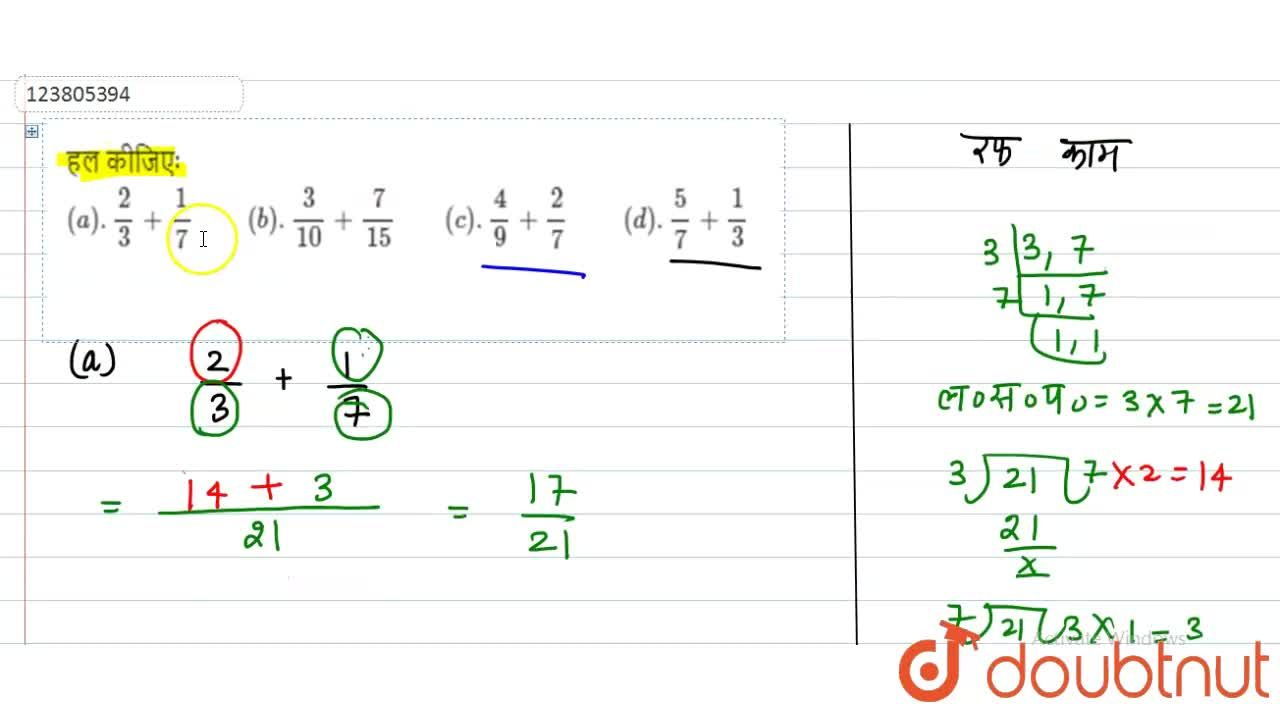 """Solution for हल कीजिएः <br>  (a).(2),(3)+(1),(7)""""     """"(b).(3)"""
