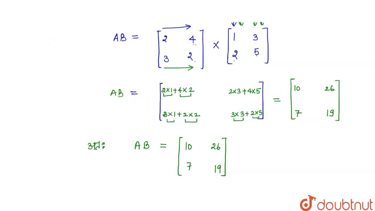 Solution for यदिA = [(2,4),(3,2)]  तथाB = [(1,3),(2,5)]   ह