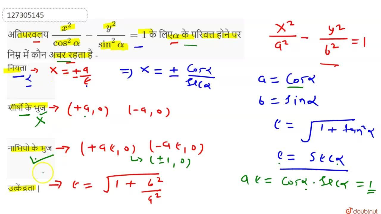 Solution for अतिपरवलय   x^(2),(cos^(2)alpha)-(y^(2)),(sin^(2)a