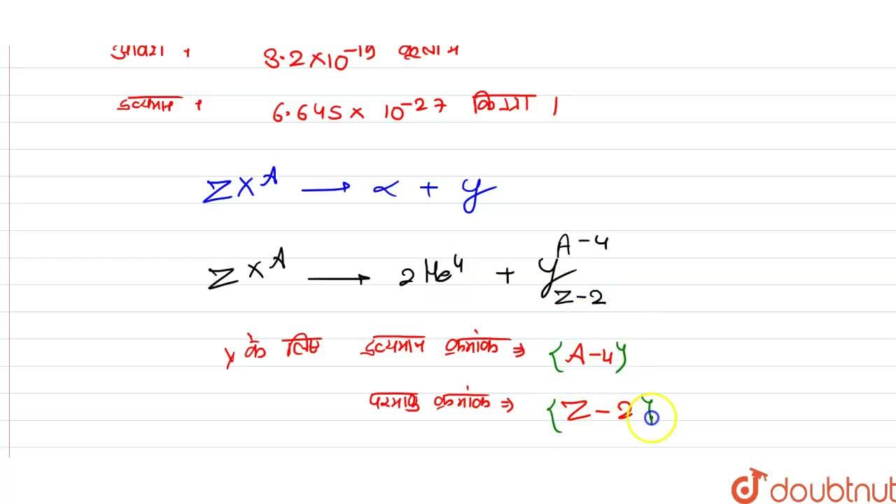 """Solution for alpha-कण क्या है? अभिक्रिया """"""""_(Z)X^(A) to alph"""