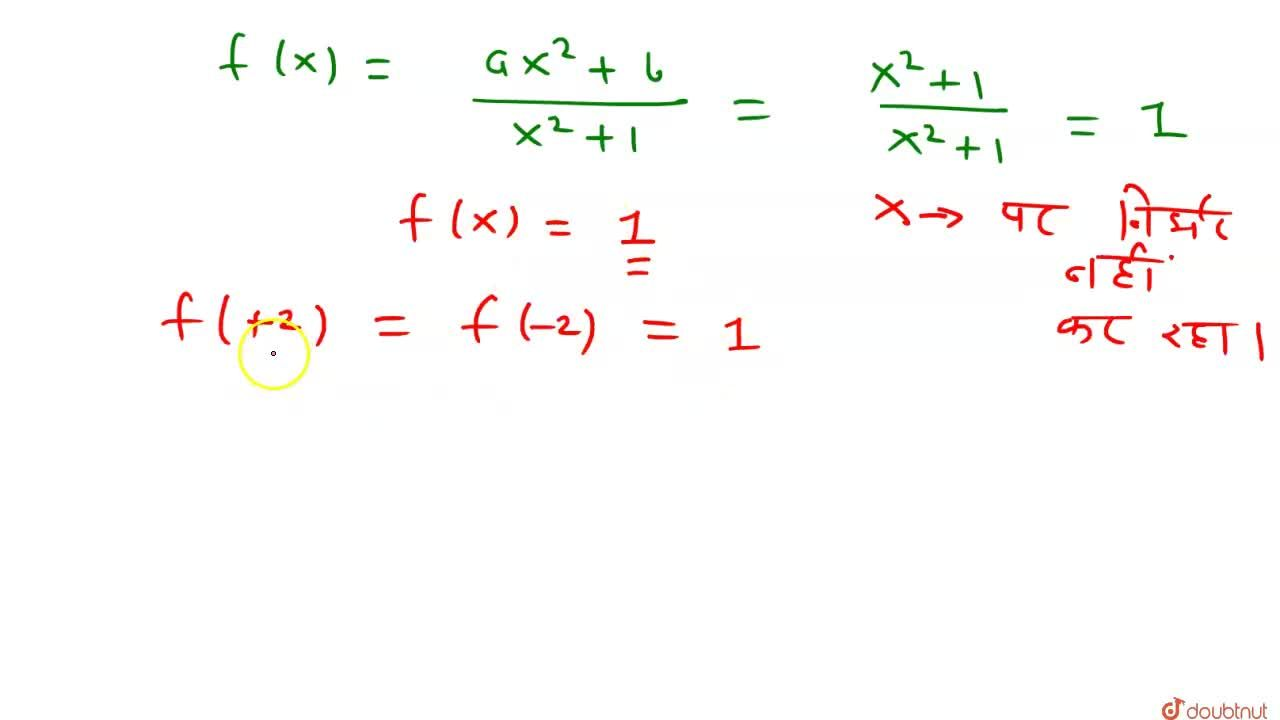 Solution for यदि  f(x) = (ax^(2) + b),(x^(2) + 1), lim_(x to 0