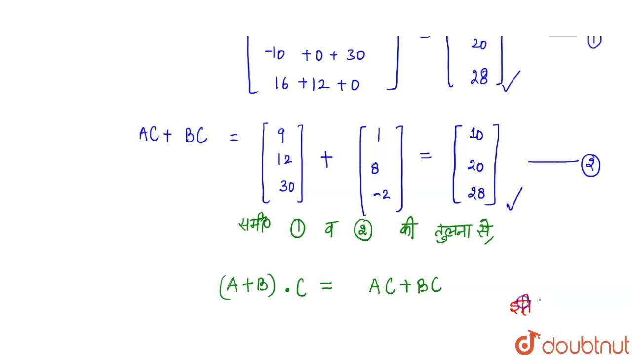 Solution for यदि A=[(0,6,7),(-6,0,8),(7,-8,0)],B=[(0,1,1),(1,0