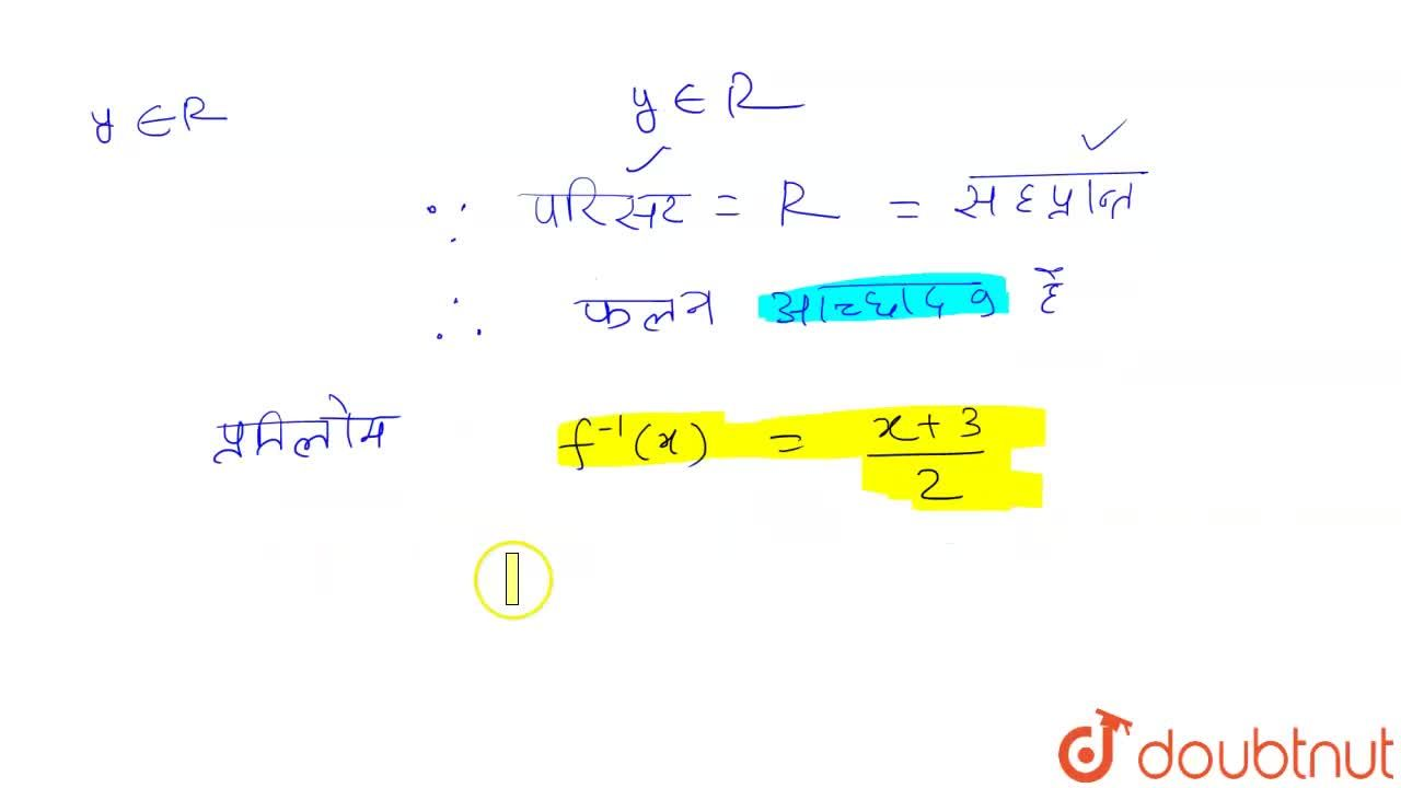 Solution for मान लीजियेf : R to R  में f(x) = 2x -3, AA x in