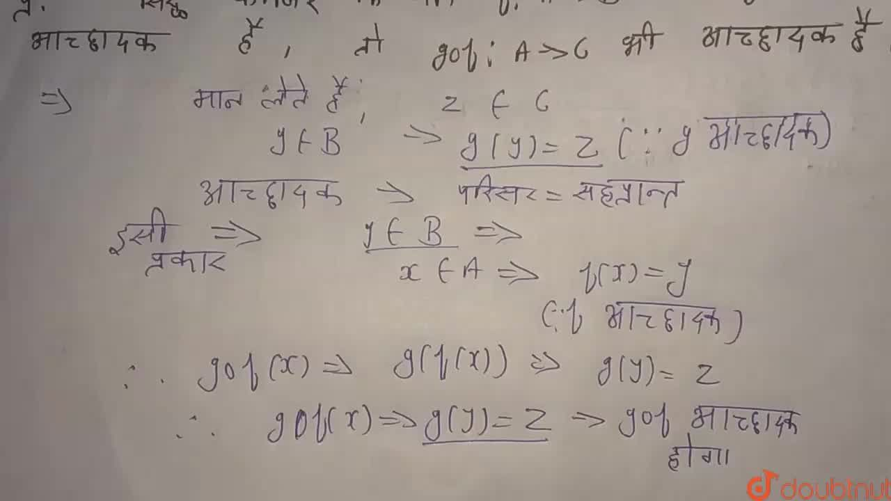 Solution for सिद्ध कीजिए कि यदि f : A to B तथा   g : B to C