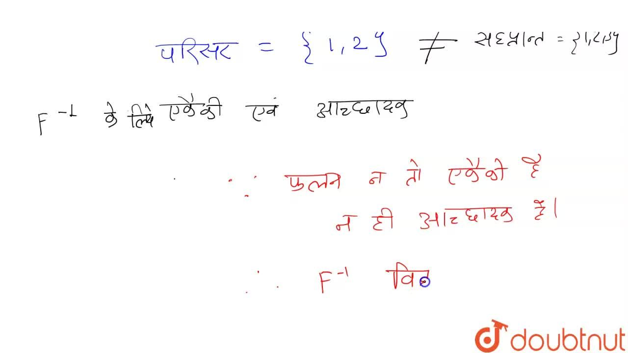 Solution for मान लीजिये कि S = {a,b,c}  तथा  T = {1,2,3} है