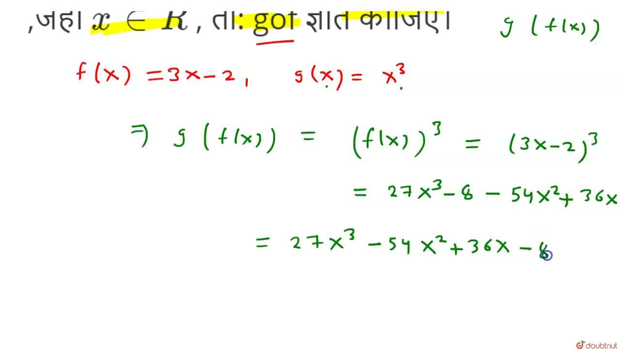 Solution for यदि  f:x to 3x-2  तथा  g: x to x^3  ,जहाँ  x