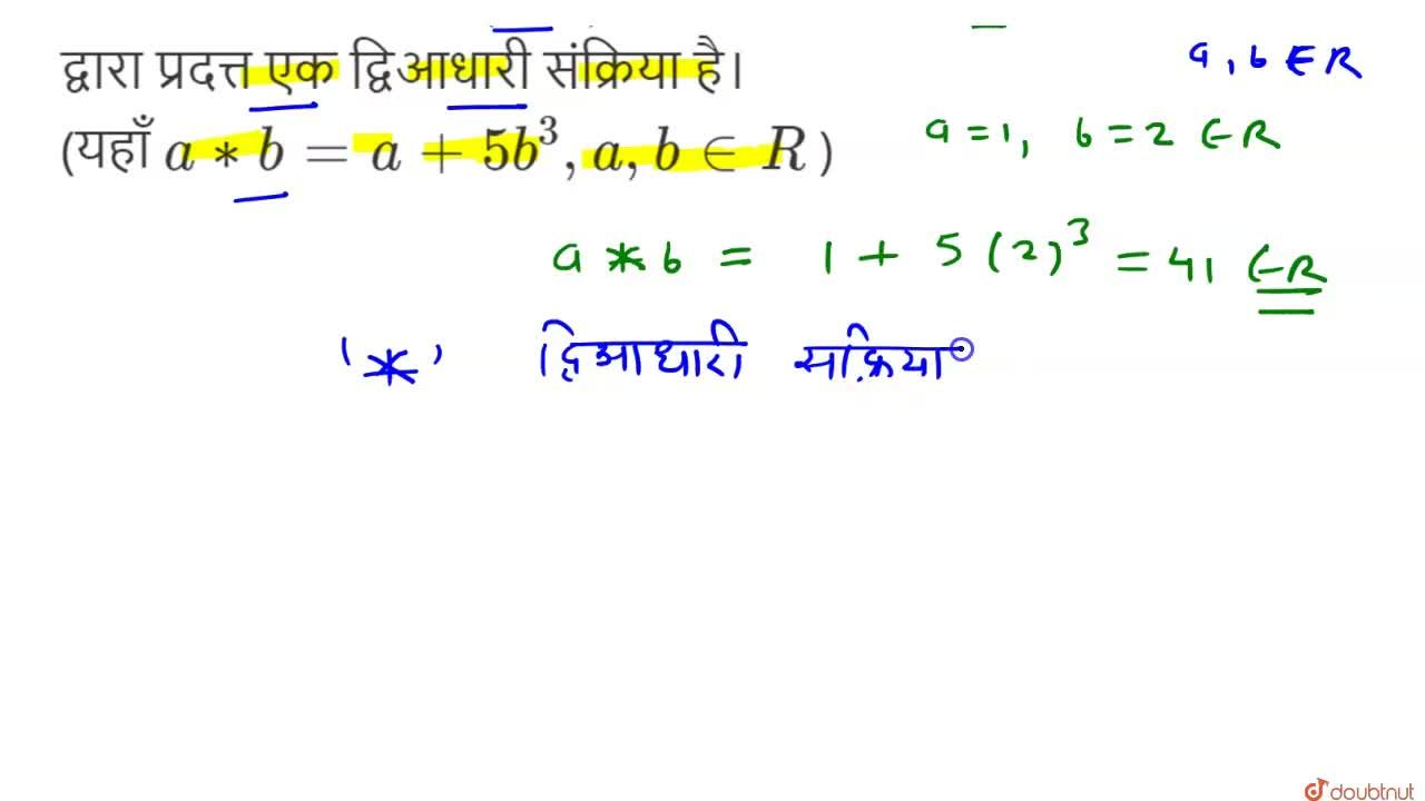 Solution for सिद्ध कीजिए कि  ** R xx R  to R , (a, b) to a + 5