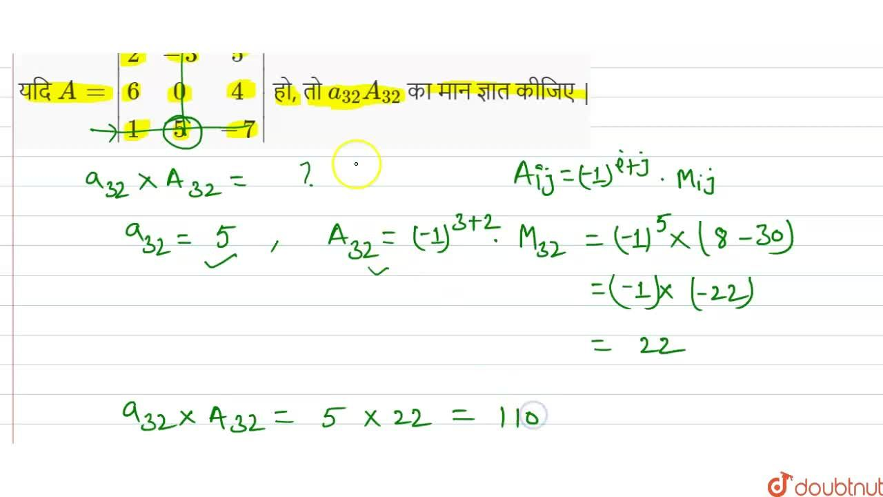 Solution for यदि A=|(2,-3,5),(6,0,4),(1,5,-7)| हो, तो a_(32)