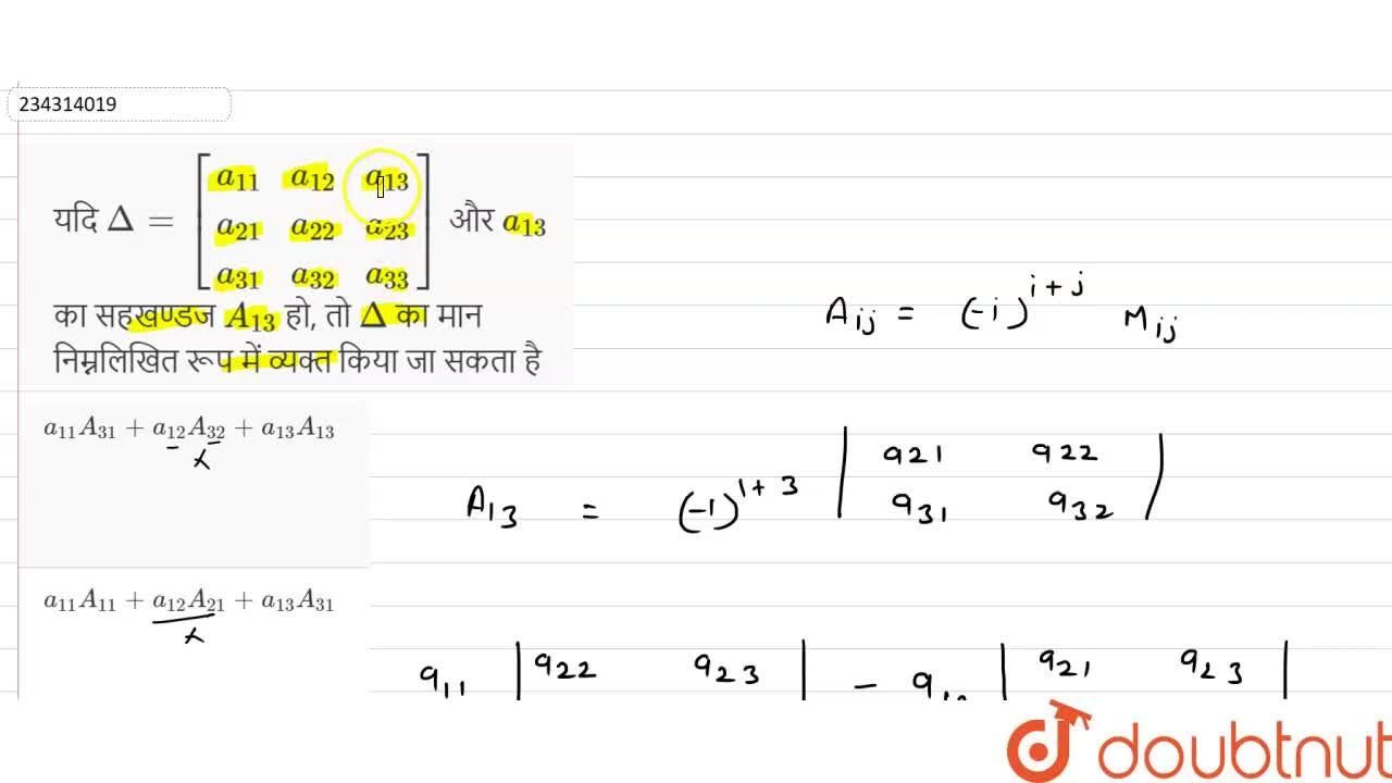 Solution for यदि Delta=[(a_(11),a_(12),a_(13)),(a_(21),a_(22),