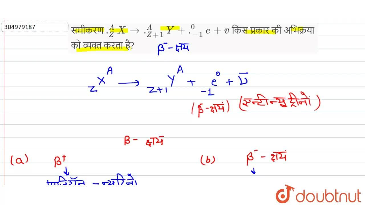 Solution for समीकरण ._(Z)^(A)Xto._(Z+1)^(A)Y+._(-1)^(0)e+barv