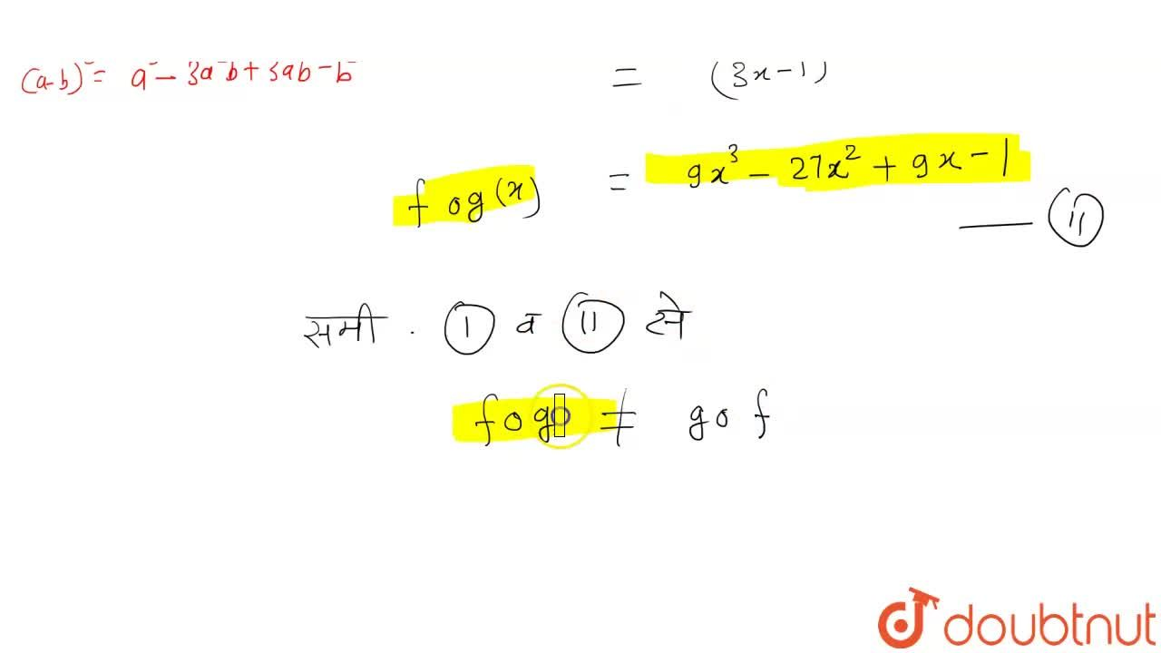 """Solution for यदि f: R to  R,f (x) = x^3 """" तथा """" g: R  to R, g("""