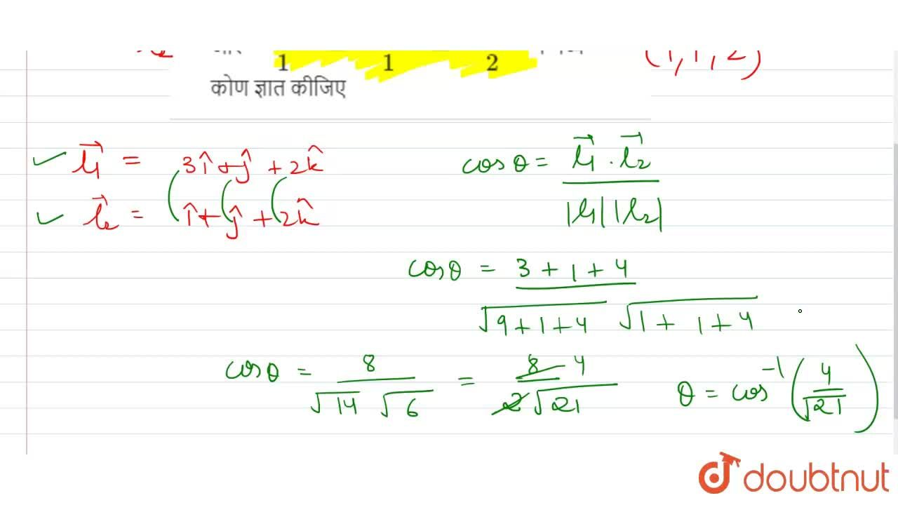 Solution for रेखा युग्म  : <br> (x+3),(3) = (y-4),(1) = (z-5),