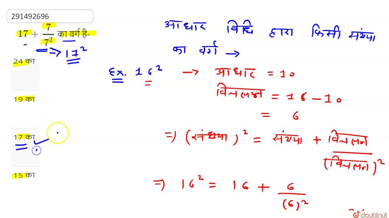 Solution for  17+7,7^2   का वर्ग है-