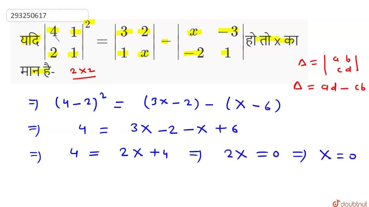 Solution for यदि  (4,1),(2,1) ^2= (3,2),(1,x) - (x,-3),(-2,1) 