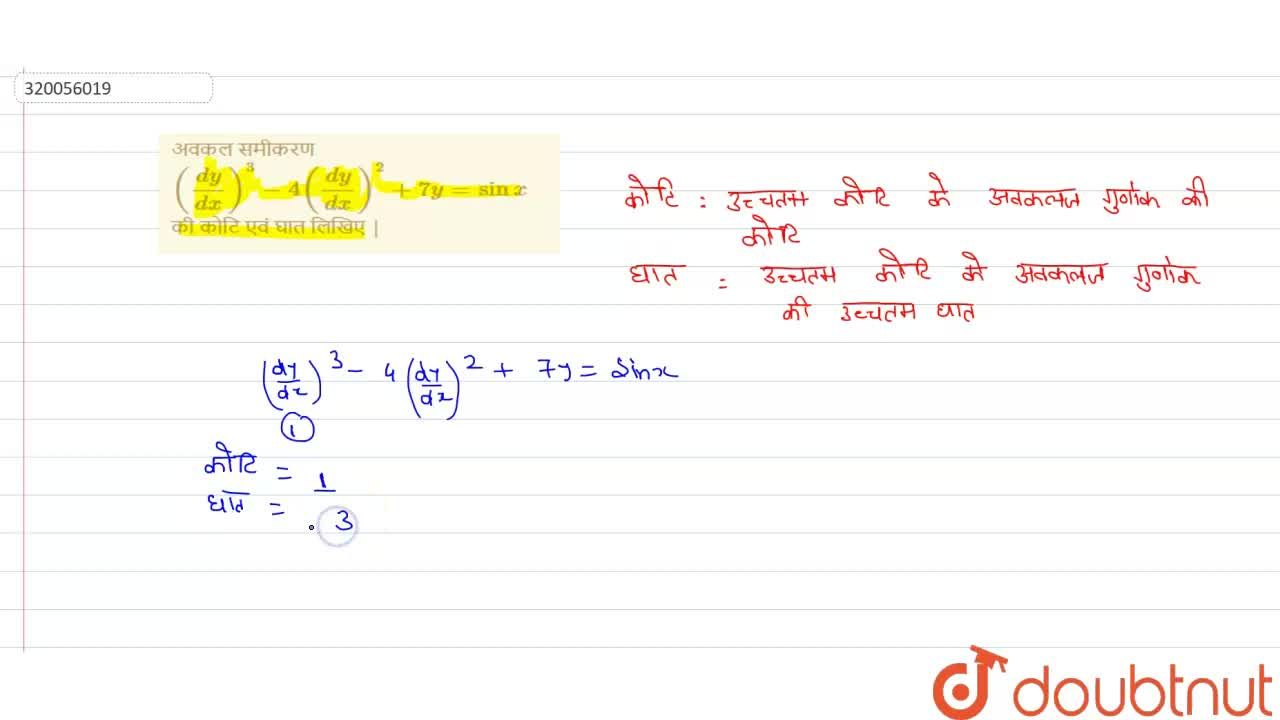 Solution for अवकल समीकरण <br>  ((dy),(dx))^(3)-4((dy),(dx))^(2