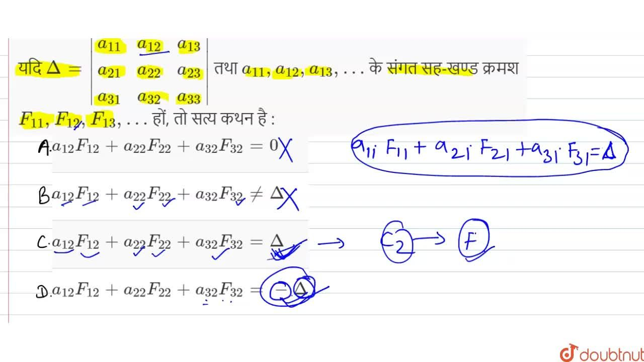 Solution for यदि Delta = abs((a_(11),a_(12),a_(13)),(a_(21),a_