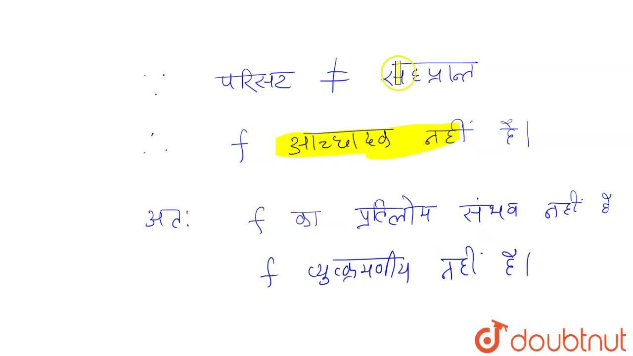 Solution for यदि f: [ -1, 1] to R तथा f(x) = x,(x+2)  तो ज्