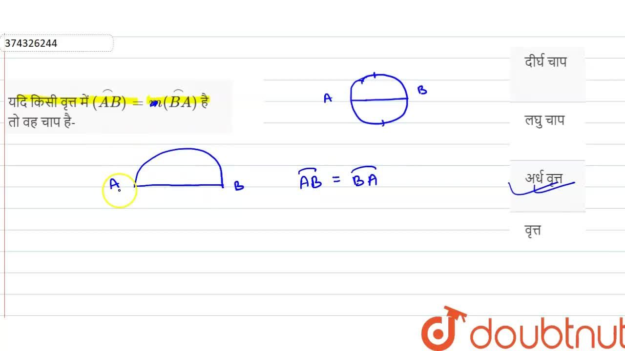 Solution for यदि किसी वृत्त में overset(frown)((AB))=moverset(