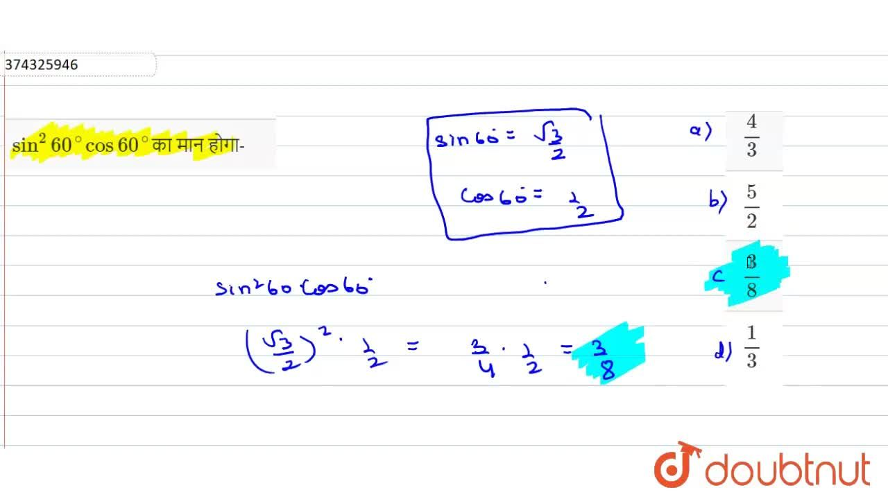 Solution for sin^(2)60^(@)cos60^(@)का मान होगा-