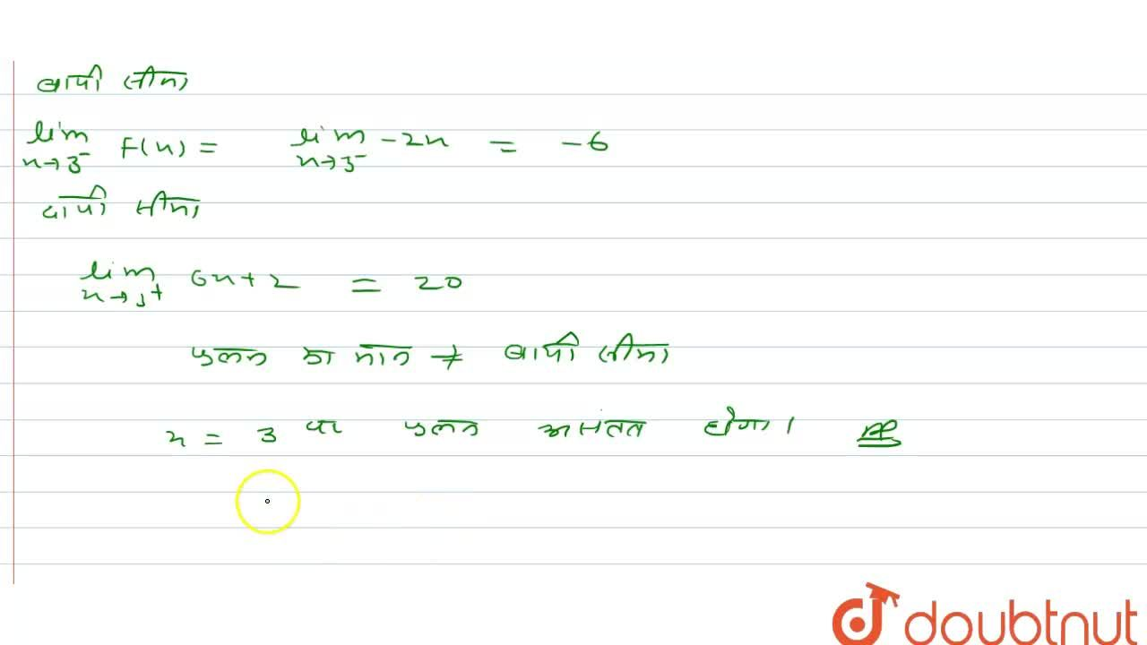 """Solution for फलन f(x) = {{:( x  + 3,""""यदि"""",x le -3),(-2x,""""यदि"""","""
