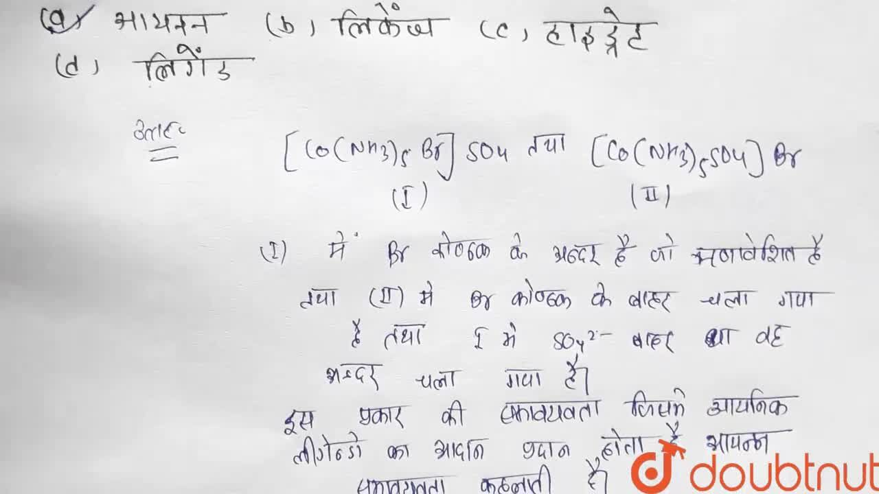 Solution for [Co(NH_(3))_(5)Br]SO_(4) एवं [Co(NH_(3))_(5).SO