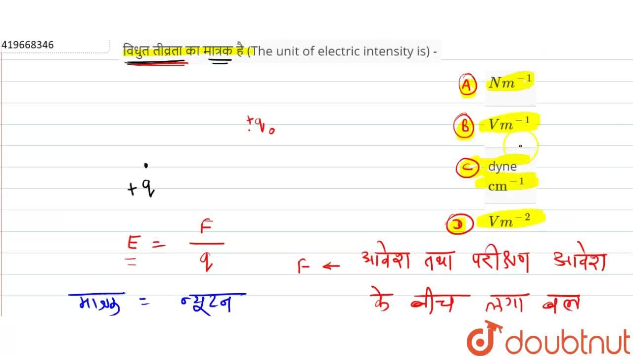Solution for विद्युत तीव्रता का मात्रक है (The unit of electric