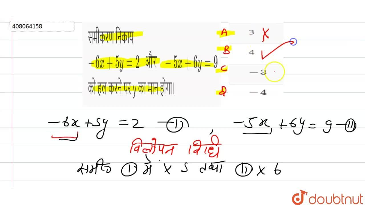 """Solution for समीकरण निकाय -6x + 5y = 2 """" और """" - 5x + 6y = 9 क"""