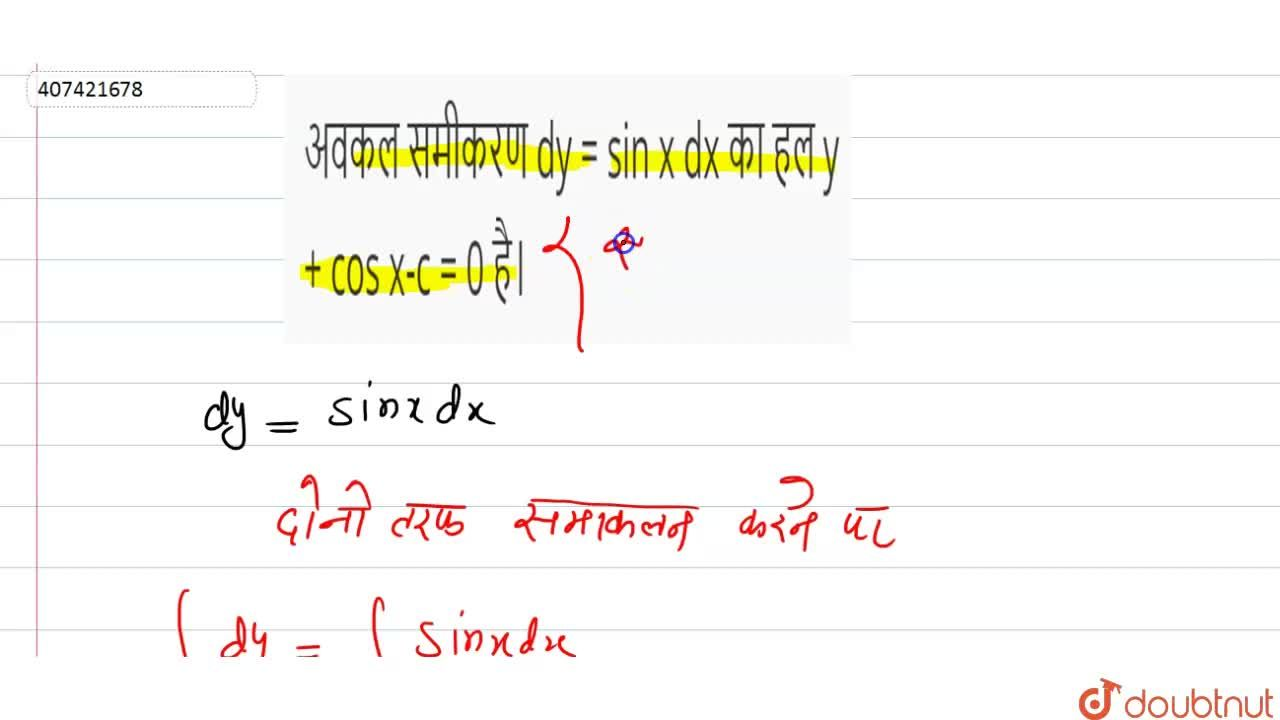 Solution for अवकल समीकरण dy = sin x dx का हल y + cos x-c = 0 है
